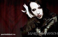 Marilyn Manson. Биография и творчество Мерлина Мэнсона