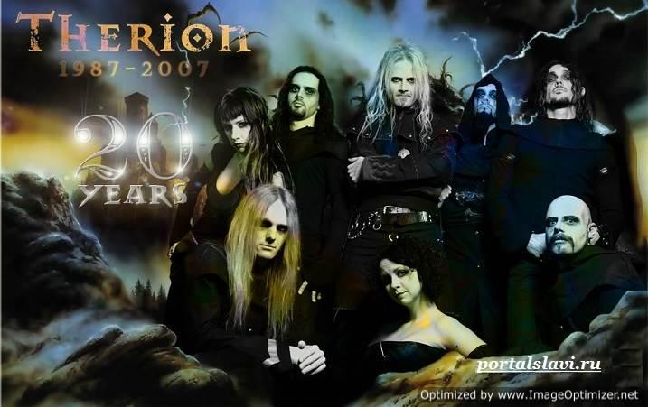 Группа-Therion-4