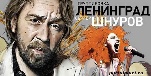 Группа-Ленинград-3