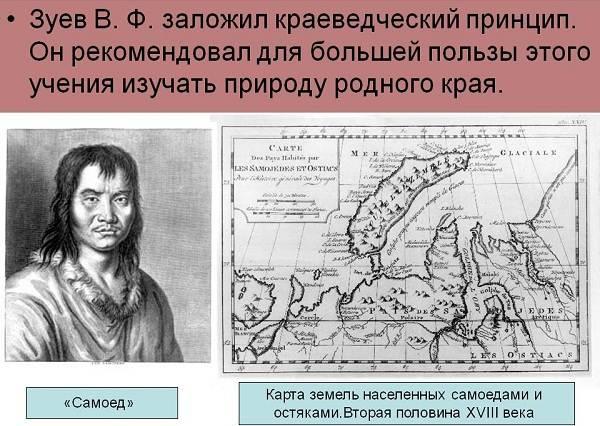 Академик-Василий-Федорович-Зуев-биолог-и-путешественник-Биография-и-труды-4