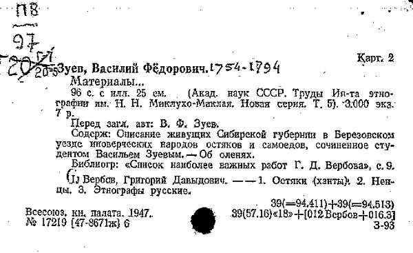 Академик-Василий-Федорович-Зуев-биолог-и-путешественник-Биография-и-труды-6