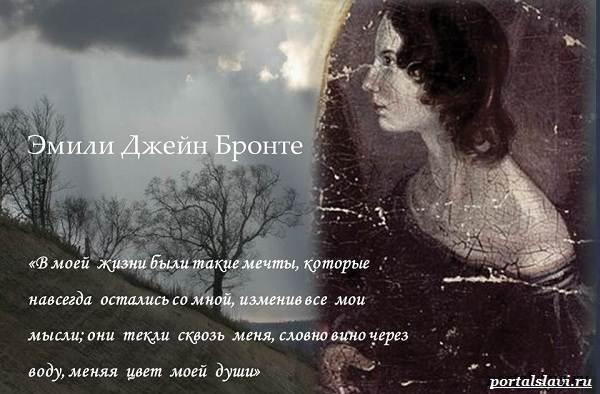 Эмили-Джейн-Бронте-автор-романа-Грозовой-перевал-Биография-и-творчество-1