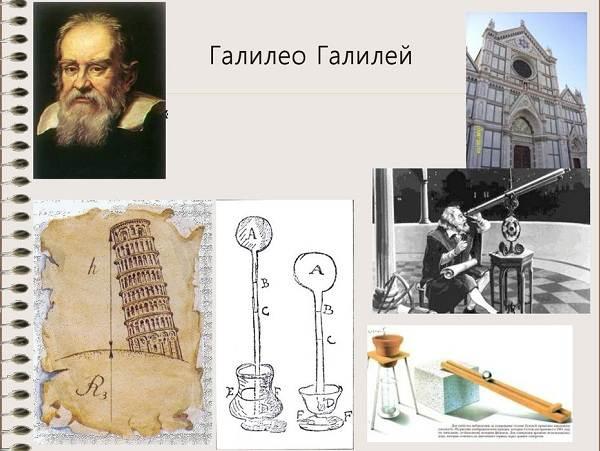 Галилео-Галилей-великий-ученый-Средневековья-Биография-и-труды-10