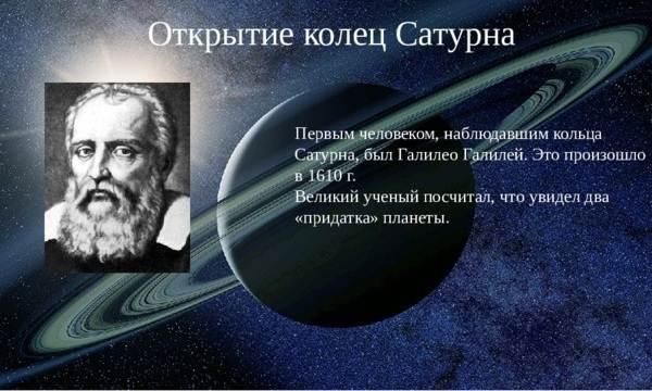Галилео-Галилей-великий-ученый-Средневековья-Биография-и-труды-5