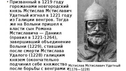 Князь Мстислав Мстиславич Удатный и его роль в жизни Древней Руси