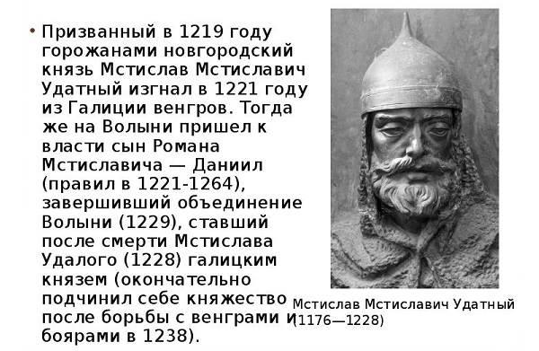 Князь-Мстислав-Мстиславич-Удатный-и-его-роль-в-жизни-Древней-Руси-1