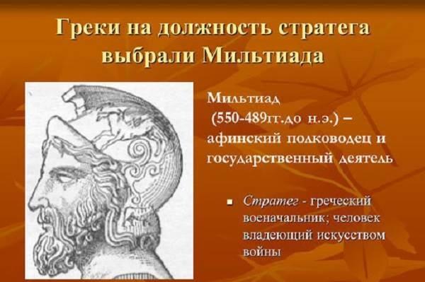 Мильтиад-афинский-стратег-и-полководец-Биография-и-жизненный-путь-1