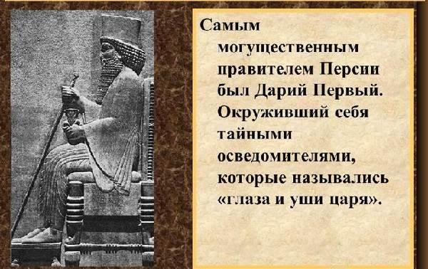 Правитель-Персидской-державы-Дарий-I-5