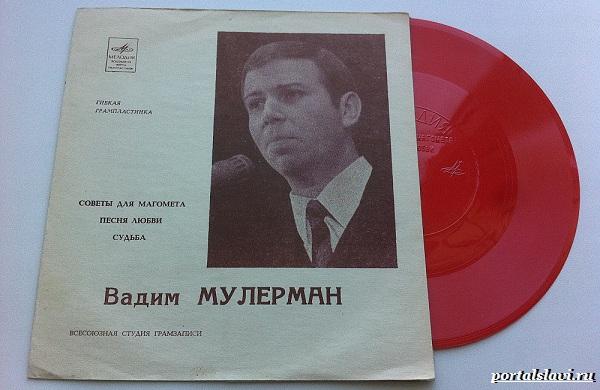 Вадим-Иосифович-Мулерман-певец-со-счастливой-и-трагической-судьбой-14