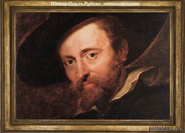 Величайший-нидерландский-живописец-Питер-Пауль-Рубенс-6
