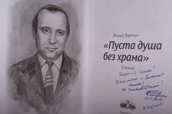 Леонид-Петрович-Дербенёв-советский-поэт-песенник-Биография-и-творчество-12