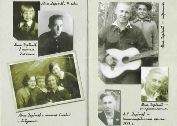 Леонид-Петрович-Дербенёв-советский-поэт-песенник-Биография-и-творчество-13
