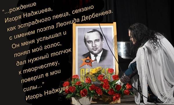 Леонид-Петрович-Дербенёв-советский-поэт-песенник-Биография-и-творчество-7