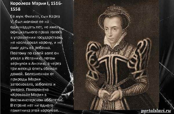 Мария-Тюдор-королева-Англии-она-же-Кровавая-Мэри-История-и-факты-из-жизни-5