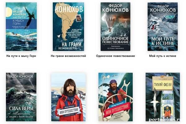 Федор-Конюхов-великий-путешественник-современности-и-его-достижения-15